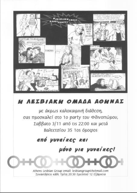 2001 - Πάρτι ΛΟΑ, Σάββατο 3 Νοέμβρη