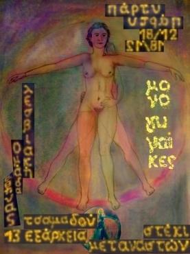2004 - Πάρτι ΛΟΑ - Σάββατο 18 Δεκέμβρη