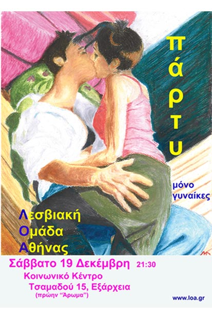 2009 - Πάρτυ ΛΟΑ 19 Δεκέμβρη