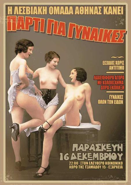2011 - Πάρτυ ΛΟΑ, 16 Δεκέμβρη