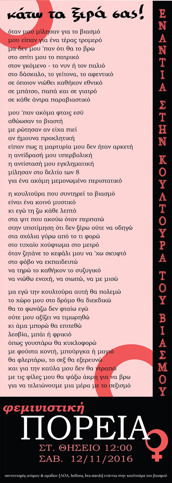 poihma_mail