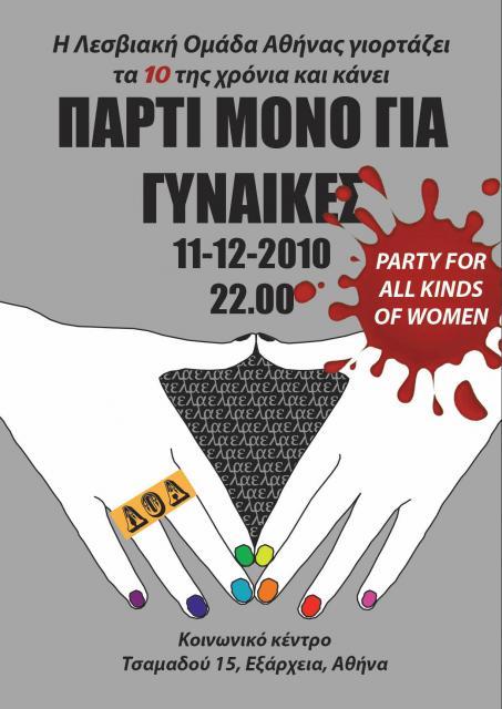 2010 - Πάρτυ ΛΟΑ, 11 Δεκέμβρη