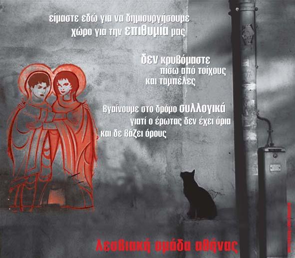 2007 - Αφίσα για το Pride του 2007